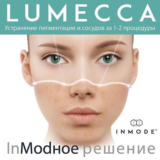 InModное решение устранение пигментации за 1-2 процедуры - Lumecca