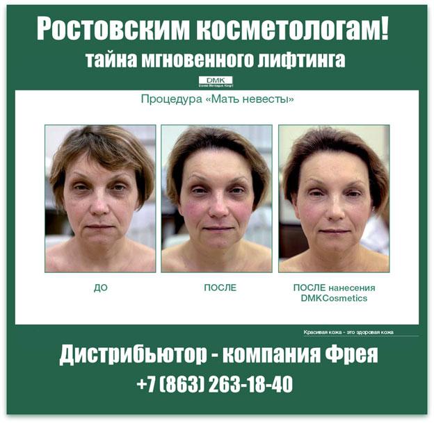 Мать невесты по-ростовски