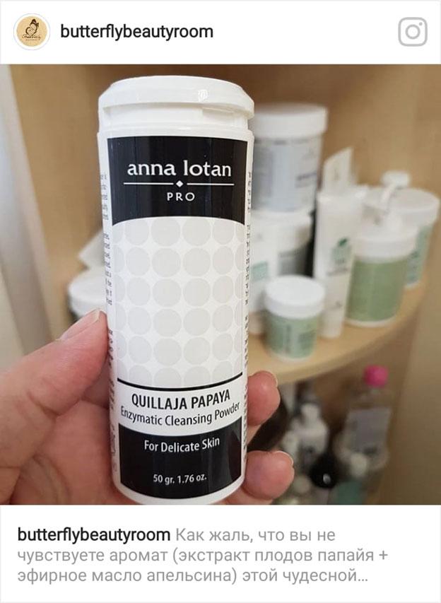Обзор очищающих средств Anna Lotan PRO