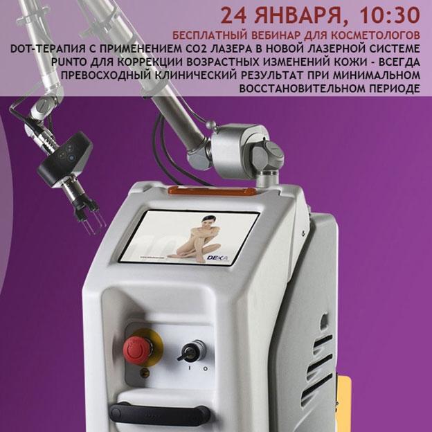 DOT-терапия СО2 лазера в новой лазерной системе PUNTO для коррекции возрастных изменений кожи