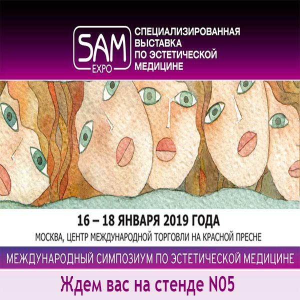 Новейшие лазерные системы и уникальные технологии на выставке SAM-Expo