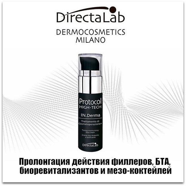 Презентация профессиональной лечебно-косметологической нанокосмецевтики Directalab
