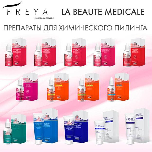 Пилинги от La Beaute Medicale