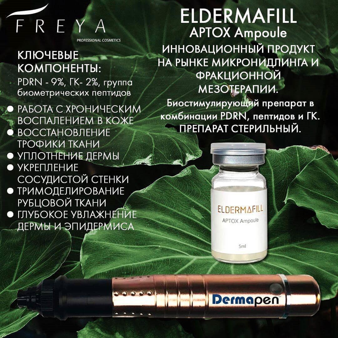 Новинки Ростовской косметологии - препараты для фракционной мезотерапии Eldermafill