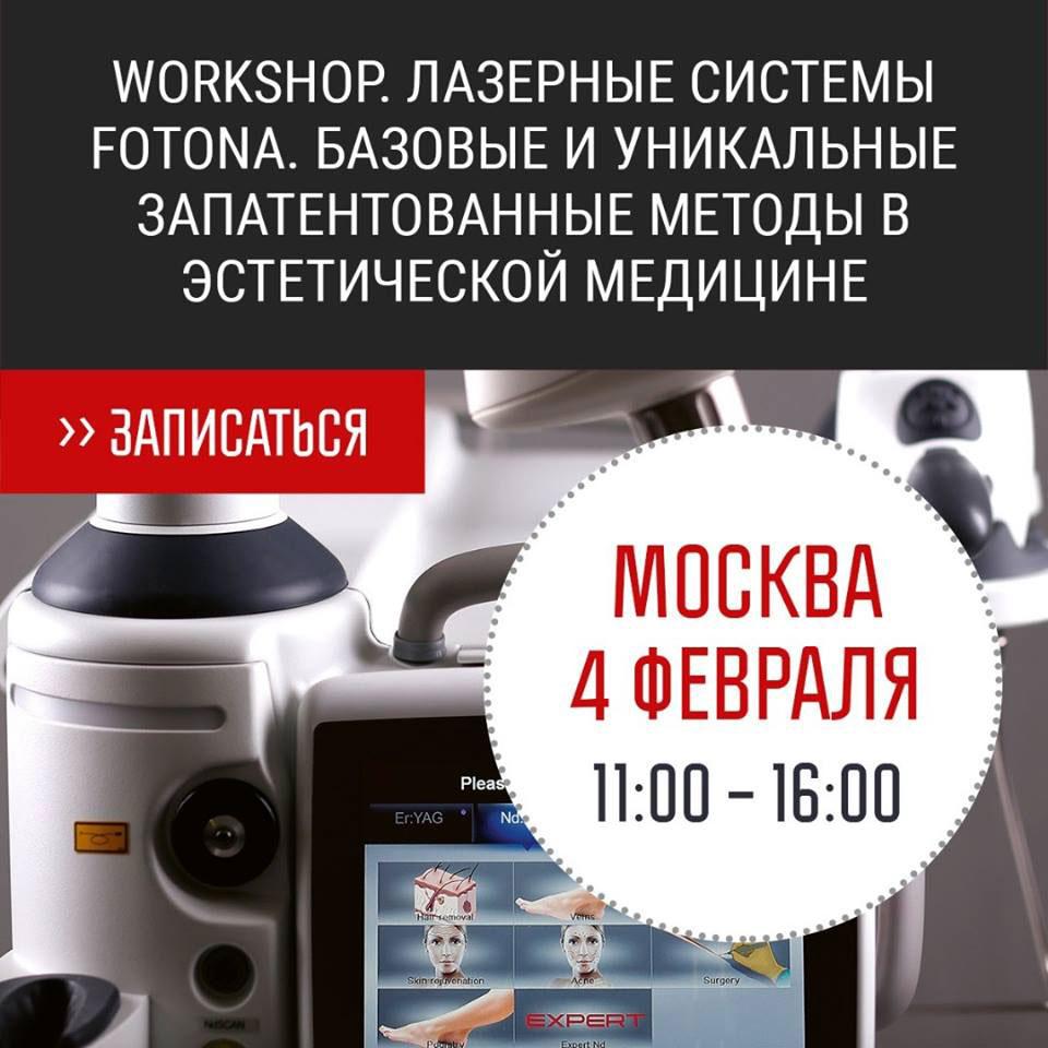 Workshop по лазерным системам
