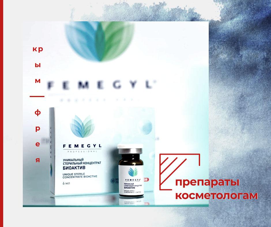 Биоревитализация от Femegyl