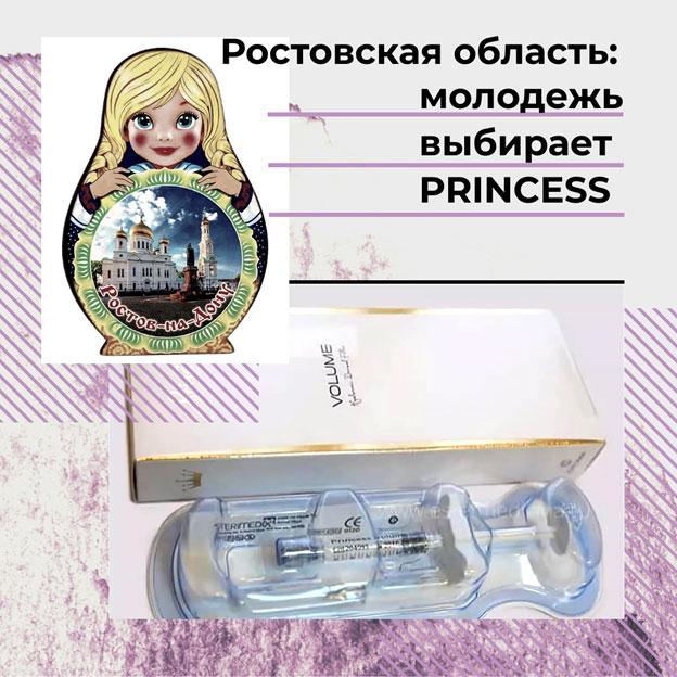 филлеры Princess