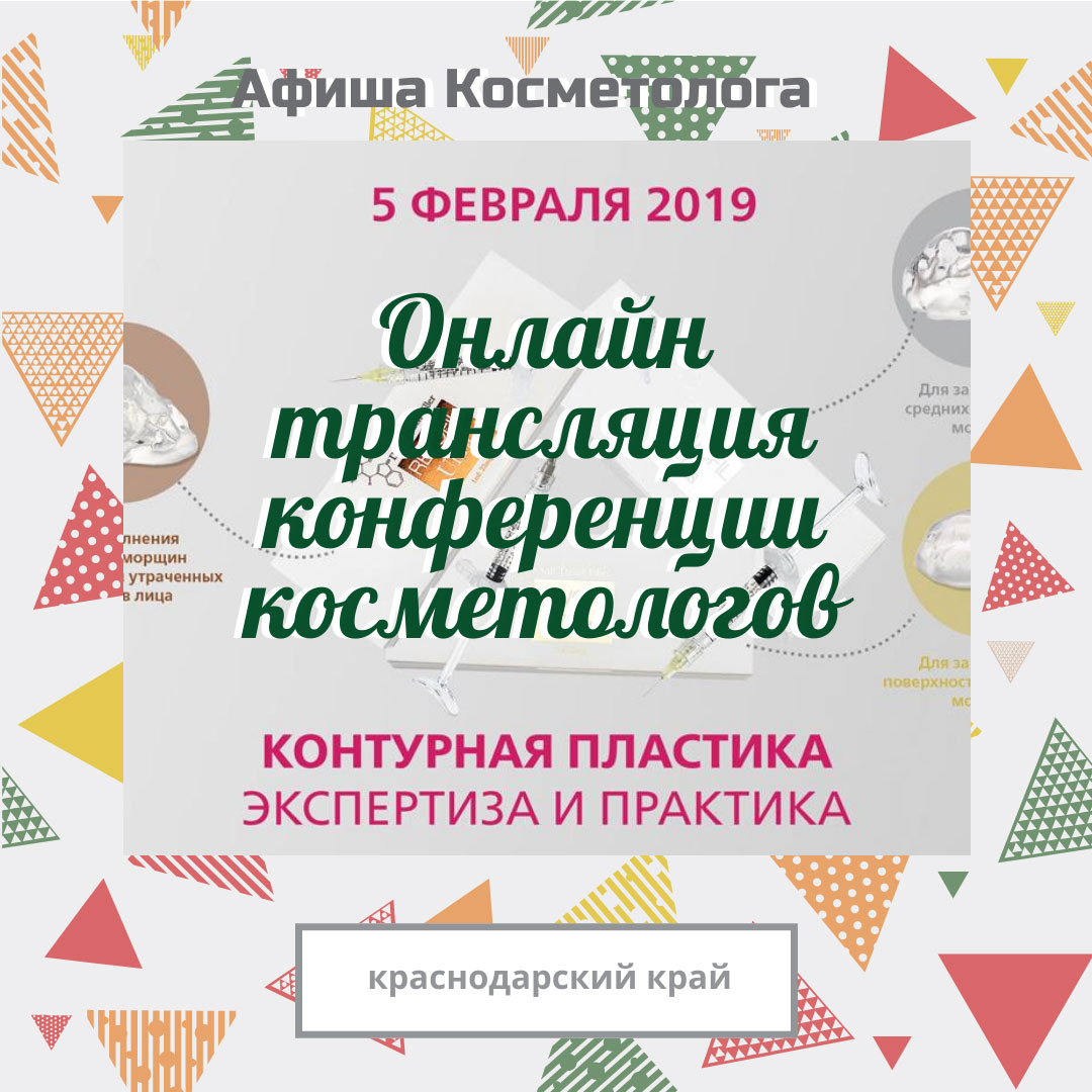 Онлайн-трансляция конференции для косметологов Краснодарского края