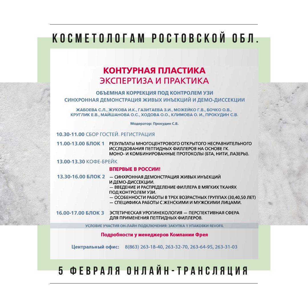 Онлайн-трансляция конференции для косметологов в Ростовской области