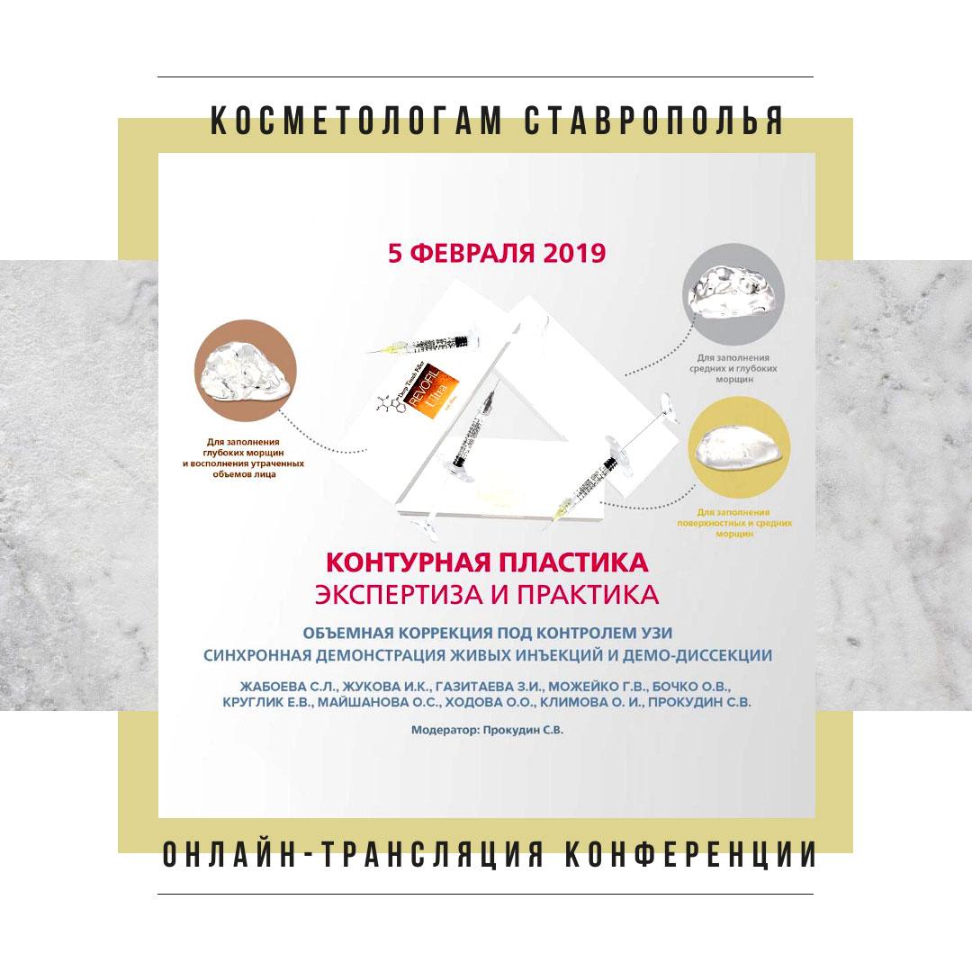 Онлайн-трансляция конференции для косметологов Ставропольского края