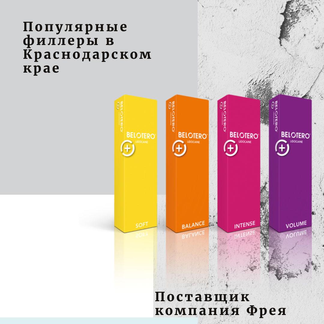 Краснодарские косметологи определили главную фишку филлеров Belotero