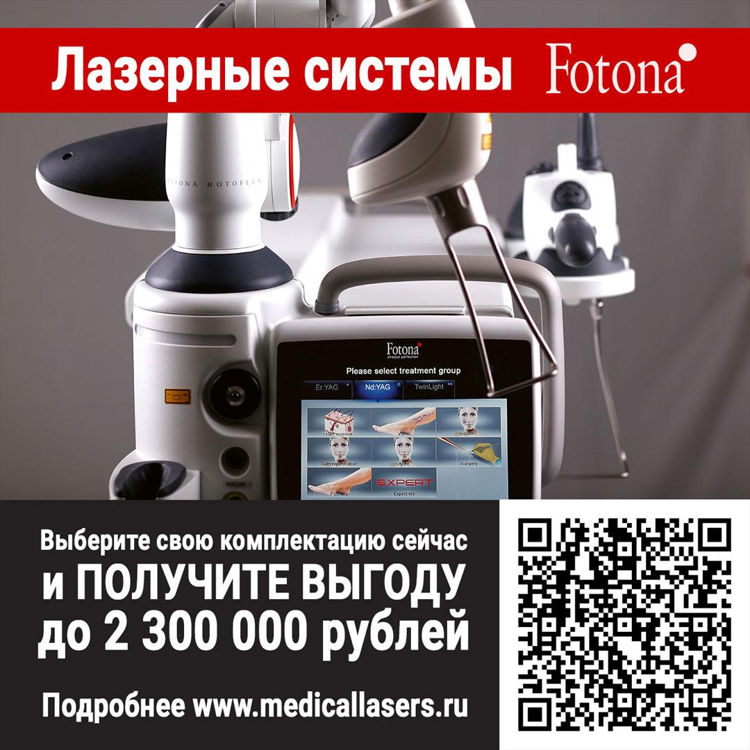 Хотите начать лазерный бизнес? Лазерная система Fotona SP Dynamis с выгодой до 2 300 000 рублей - только до конца марта