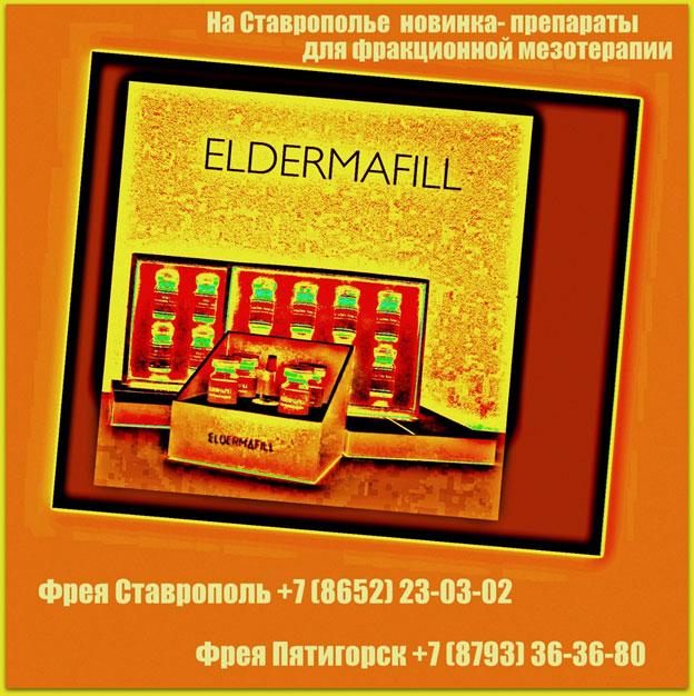 Косметологи Крыма выбирают для фракционной мезотерапии препараты Eldermafill