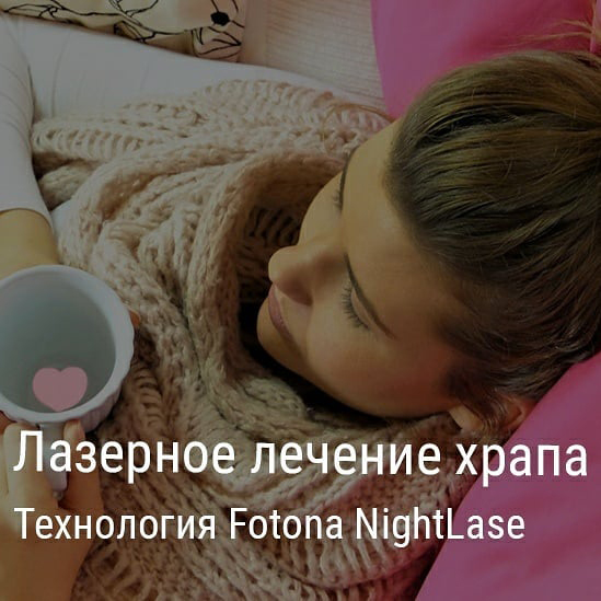 Fotona NightLase: лазерное лечение храпа