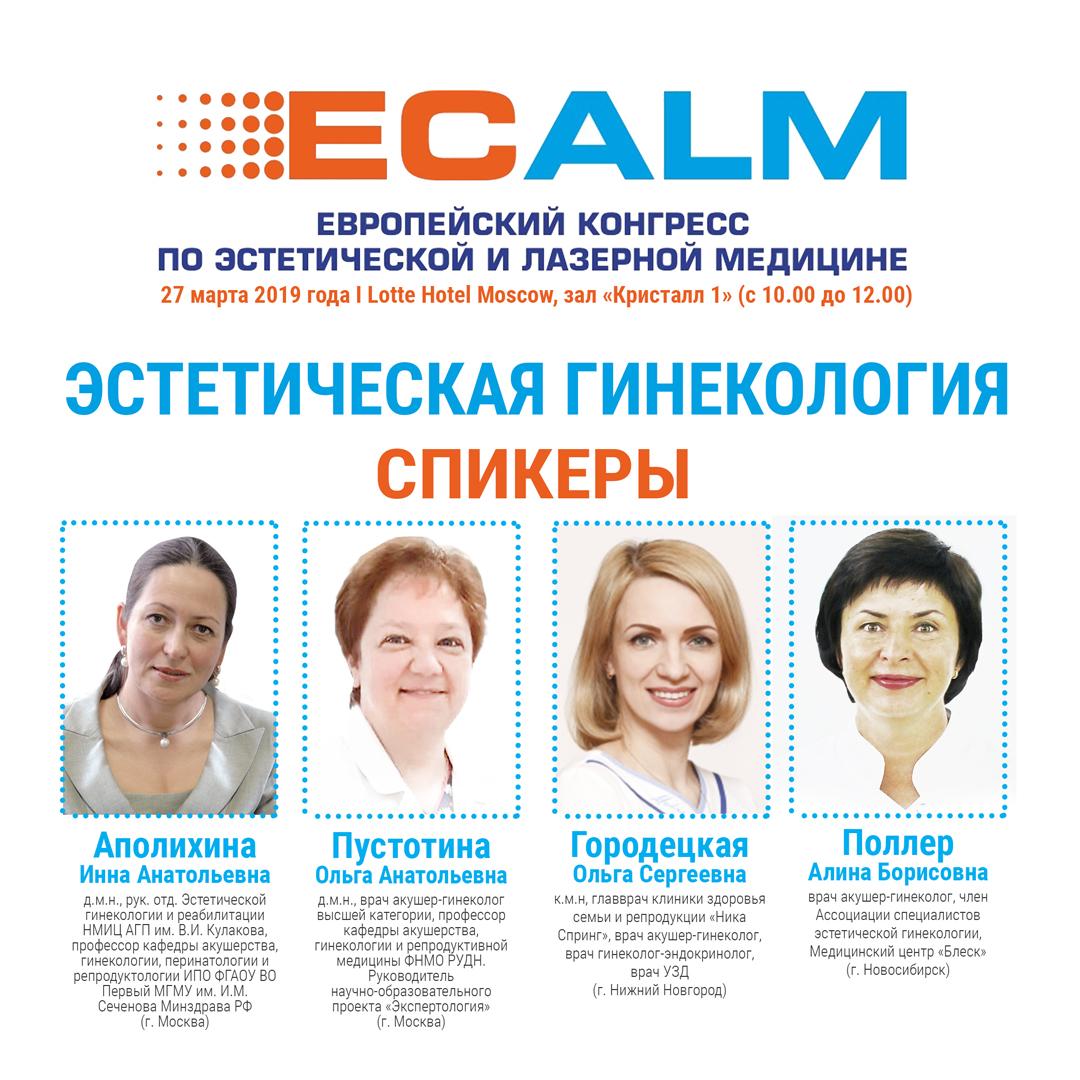Фотона приглашает на секцию эстетической гинекологии ECALM 2019
