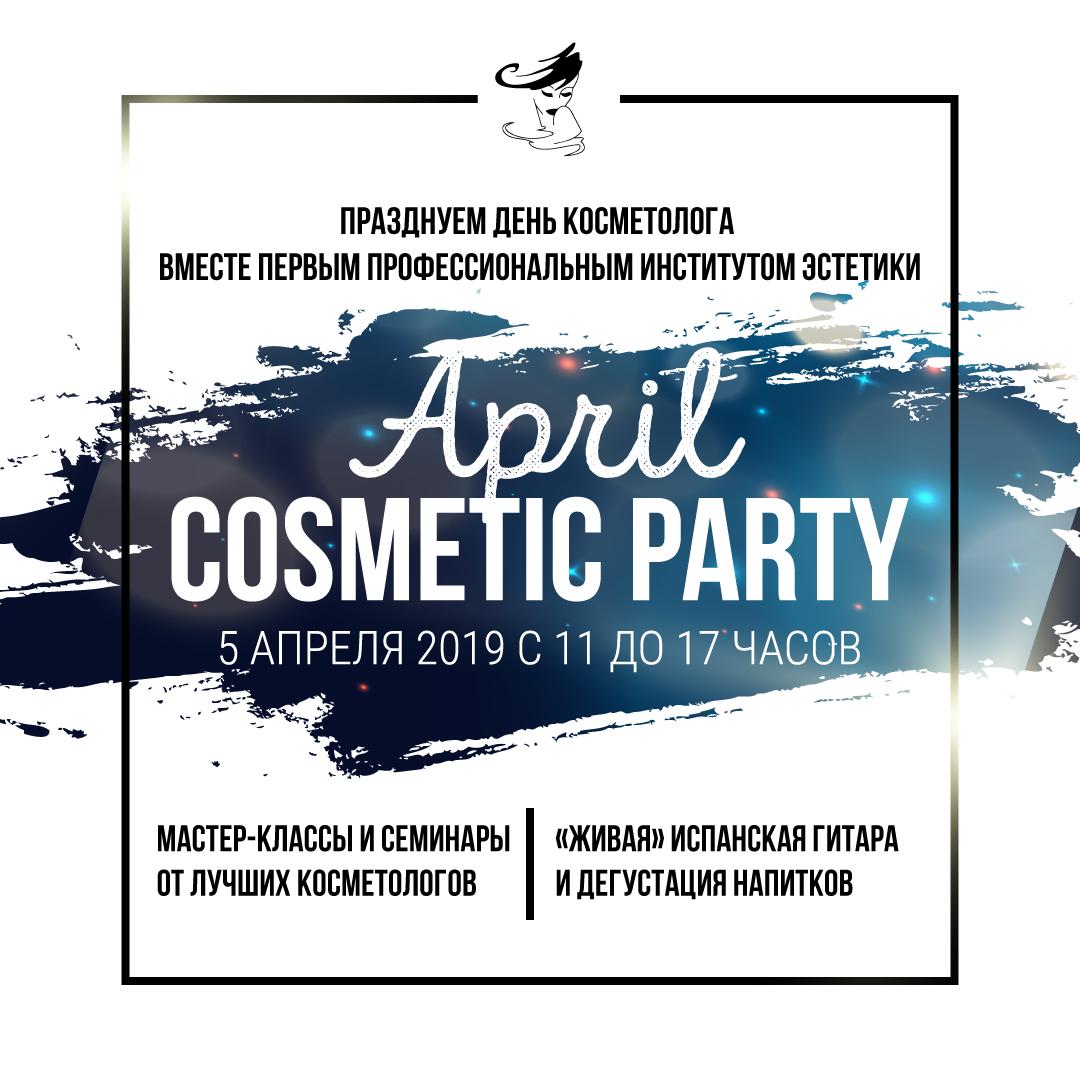 День Косметолога в России: April Cosmetic Party