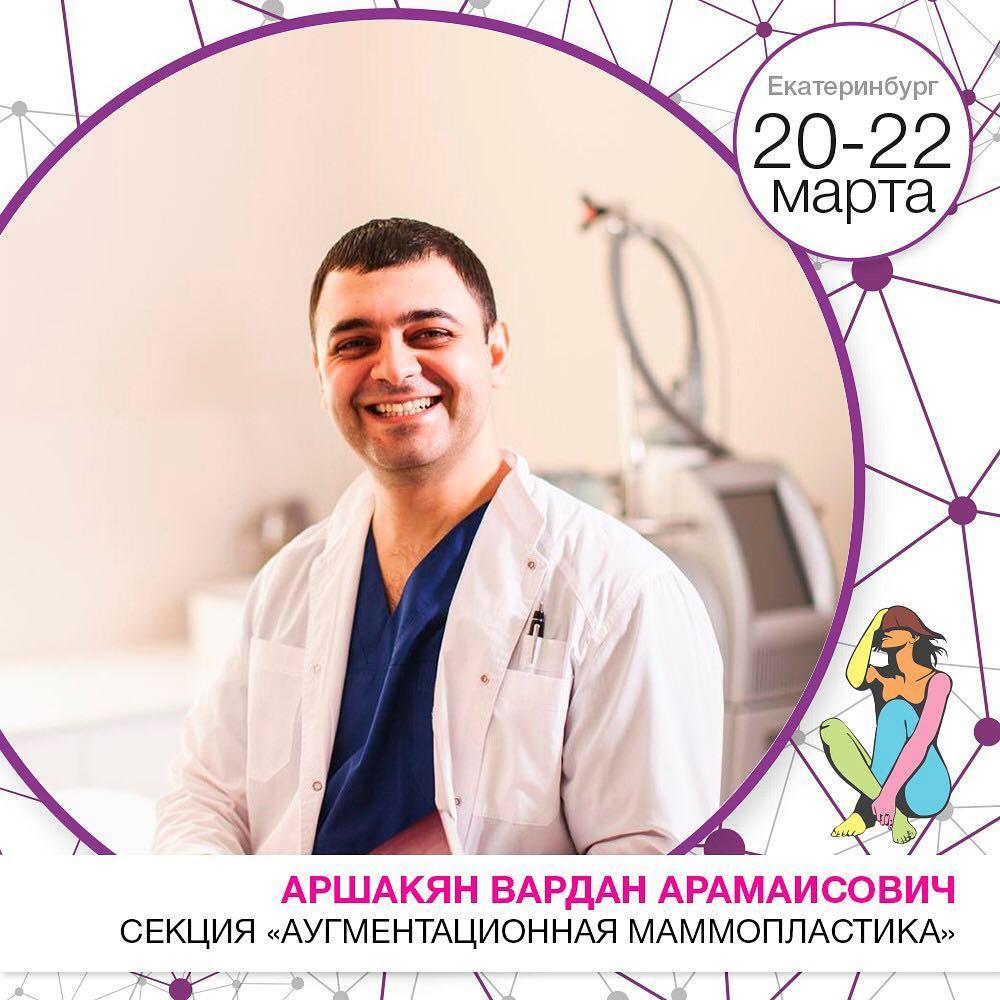 Избранные места Екатеринбургского Beauty Forum 2019