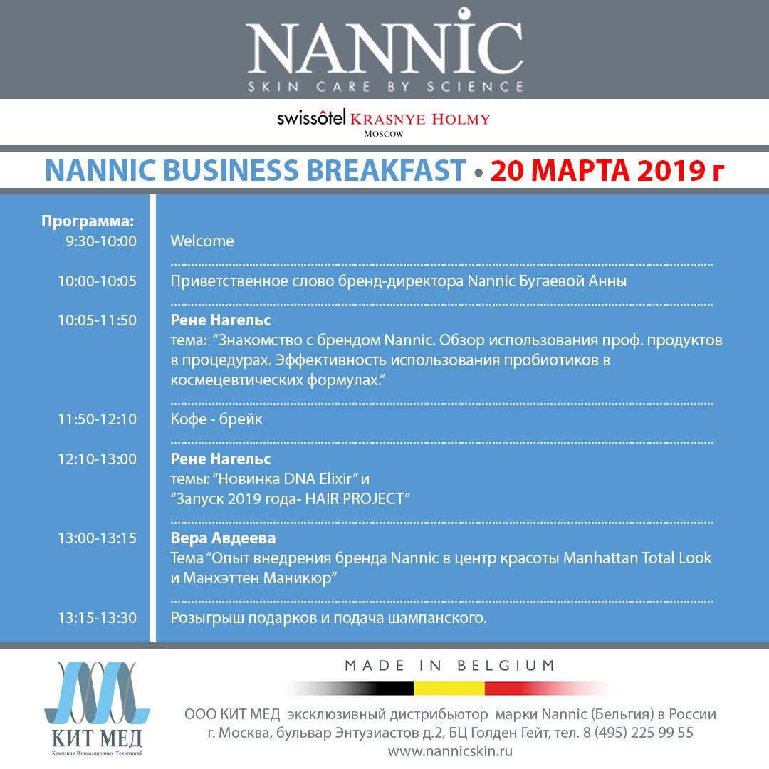 Приглашение на бизнес-завтрак в Давосе