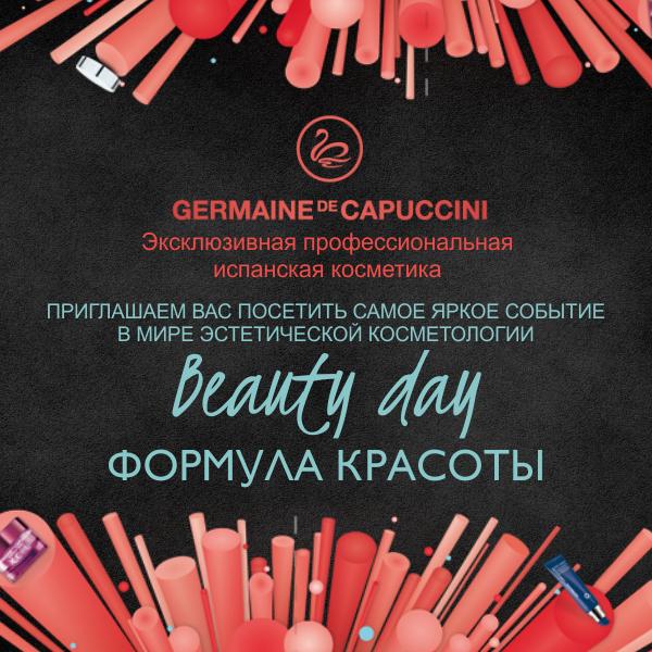 Beauty Day Формула Красоты от Germaine de Capuccini
