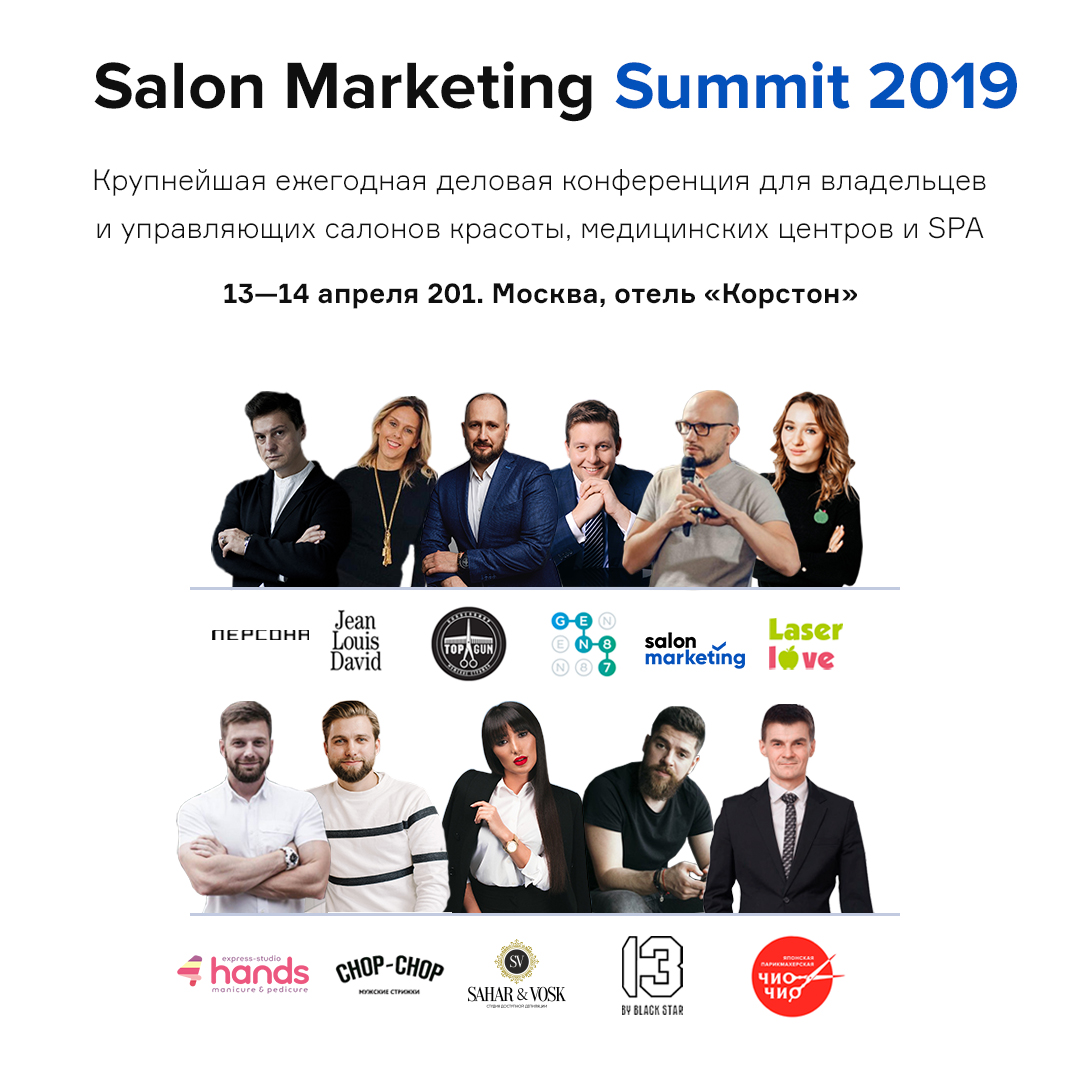Salon Marketing Summit 2019