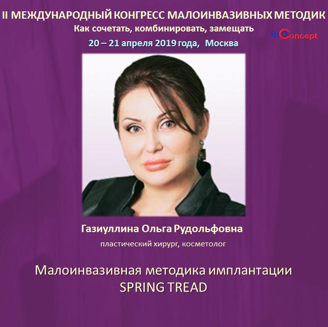 Ольга Рудольфовна Газиуллина сделает доклад на MIT-2019