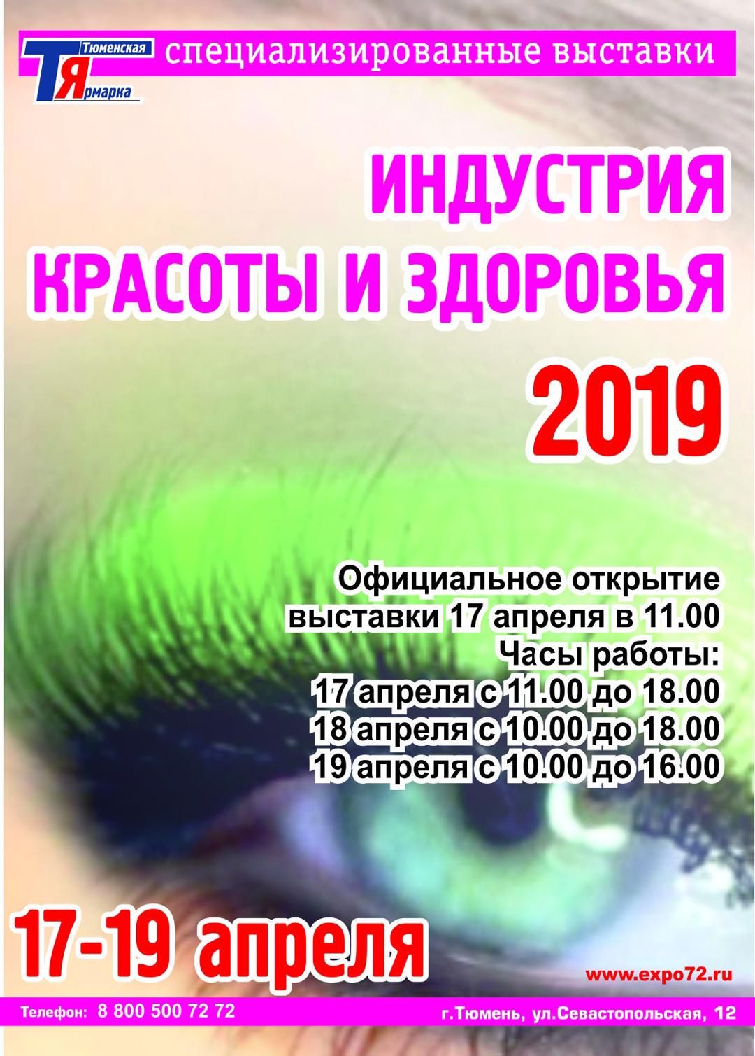 Выставка Индустрия красоты и здоровья в Тюмени