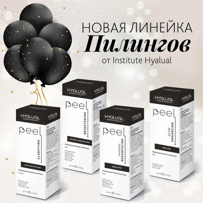 Institute HYALUAL презентует новинку в России: HYALUAL PEELS