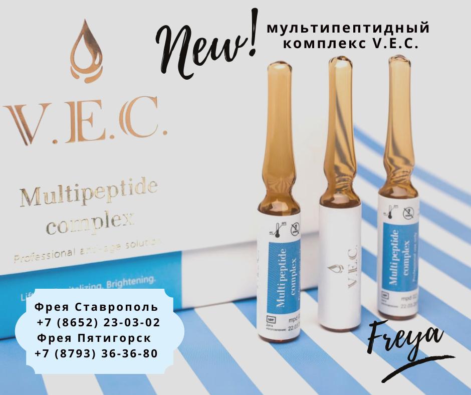Мультипептидый комплекс V.E.C. поступил на вооружение косметологов Ставрополья