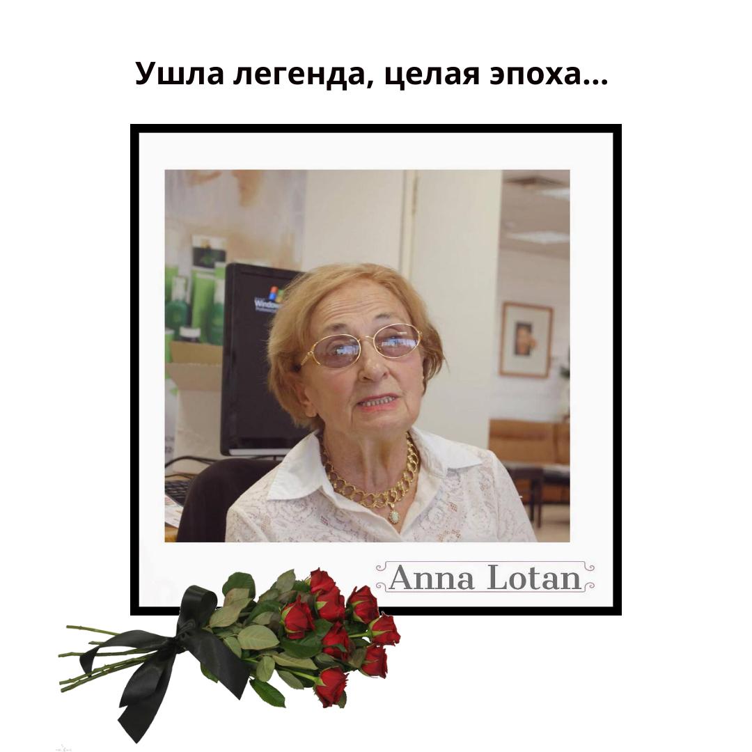 Ушла легенда, целая эпоха... Ушла из жизни Анна Лотан