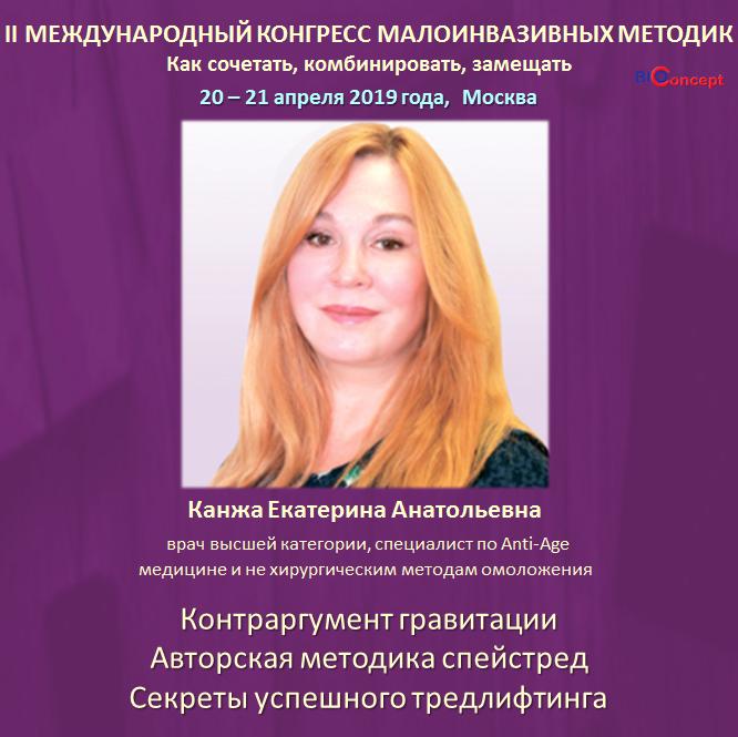 Представляем спикеров MIT-2019: Екатерина Анатольевна Канжа