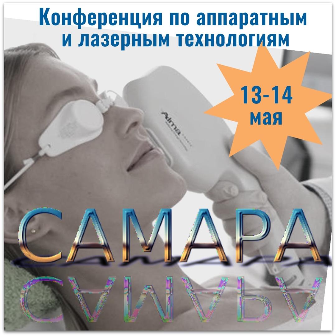 В Самаре пройдет научно-практическая конференция по аппаратным и лазерным технологиям в косметологии