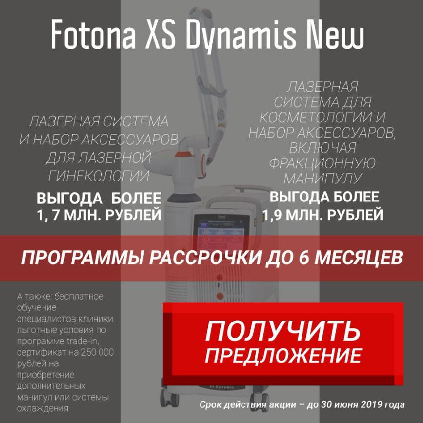 Лазерная система Fotona XS Dynamis New для косметологии и лазерной гинекологии по специальной цене
