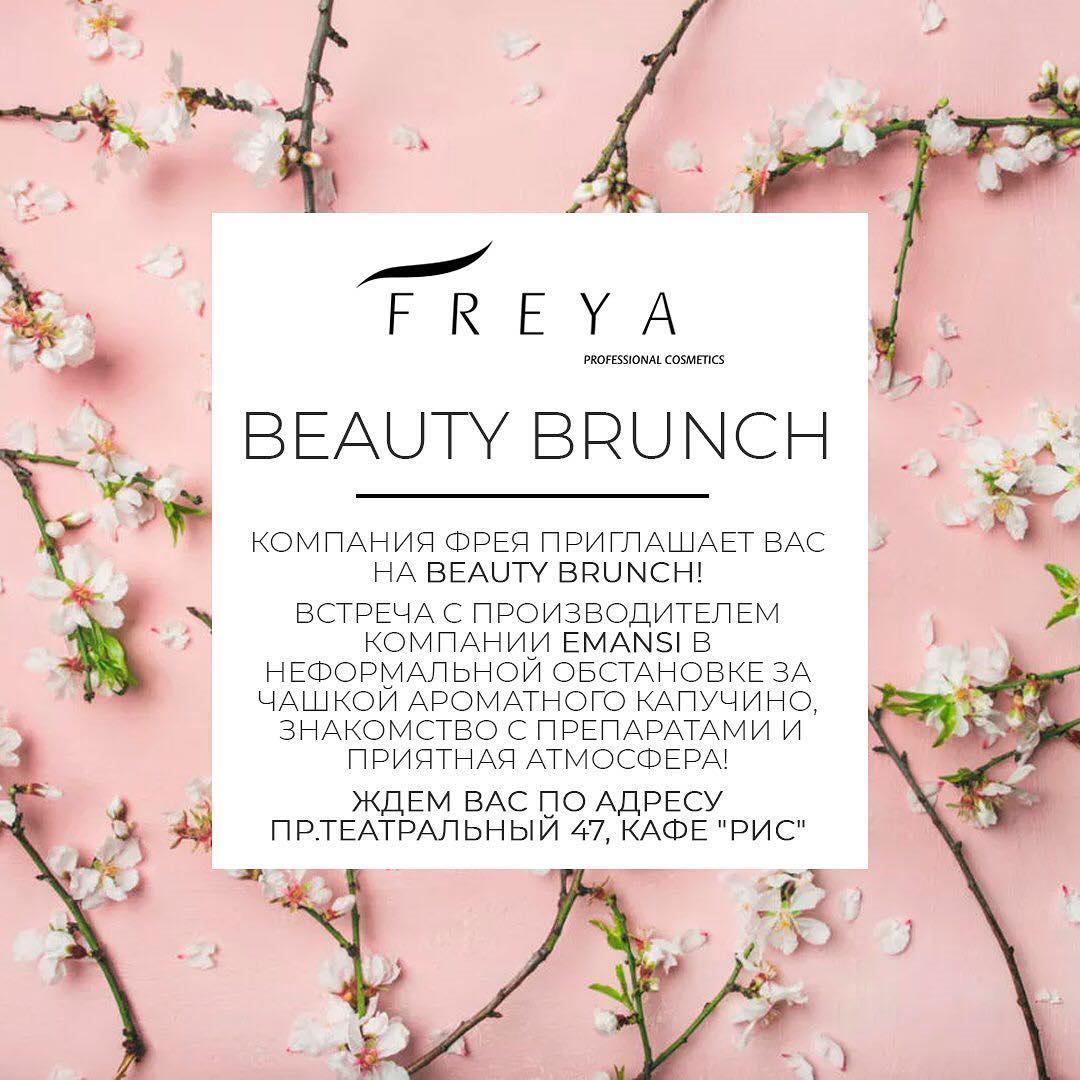 Фрея приглашает профессионалов красоты на бьюти-завтрак