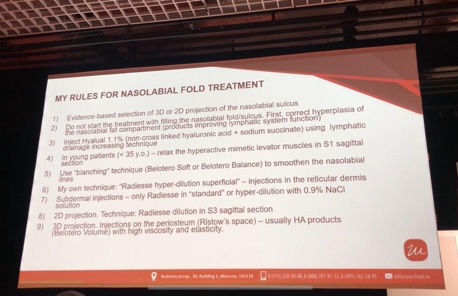 Доктор Яна Юцковская поделилась впечатлениями от продукта Hyalual 1.1% на AMWC 2019