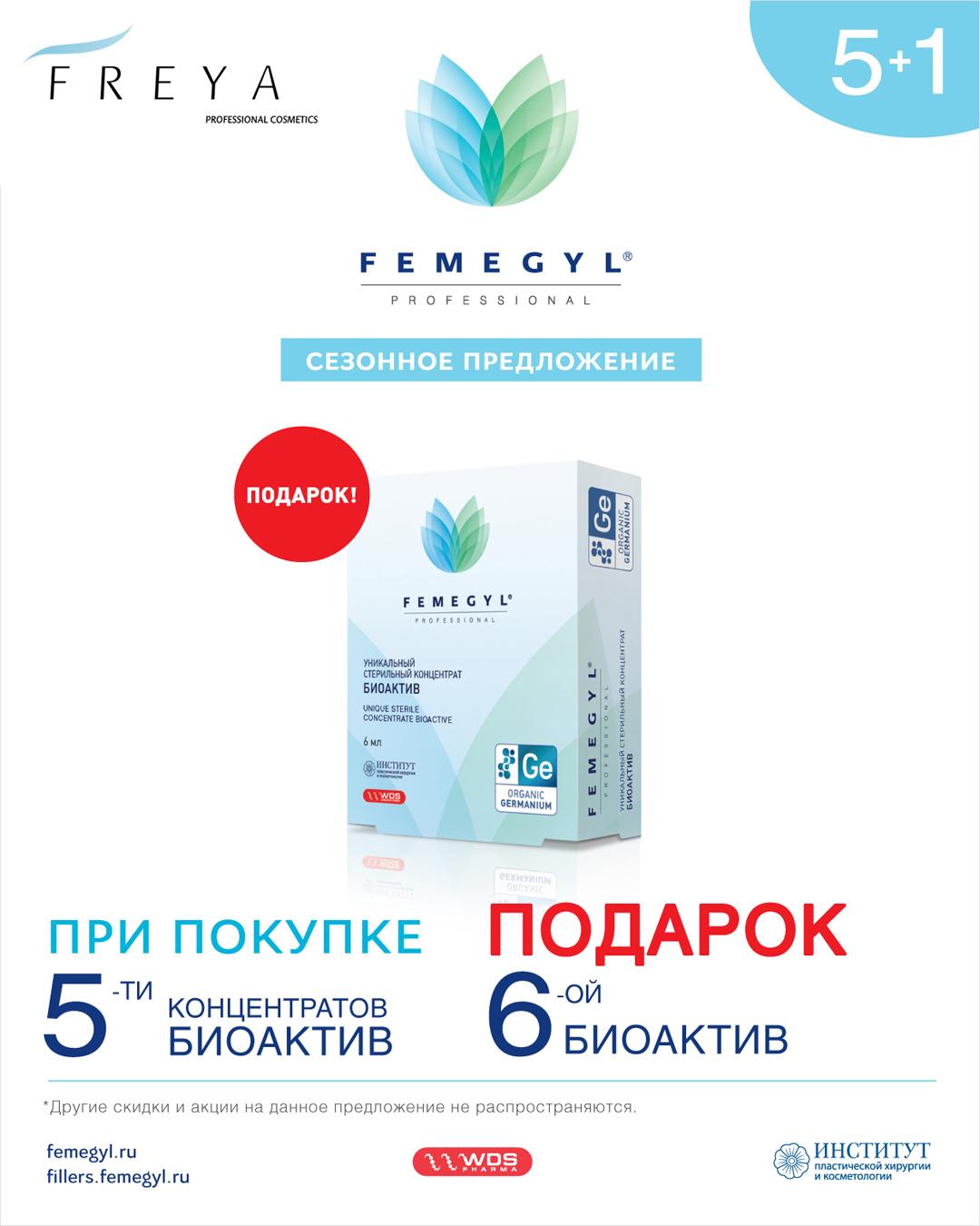 Биоактив Femegyl - спецпредложение 5+1 до середины мая