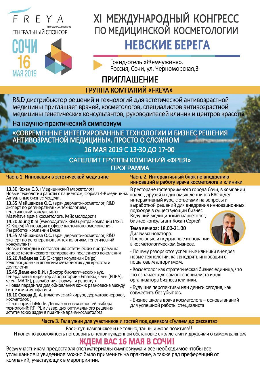 Приглашение на бизнес-встречу в Сочи в рамках конгресса Невские Берега