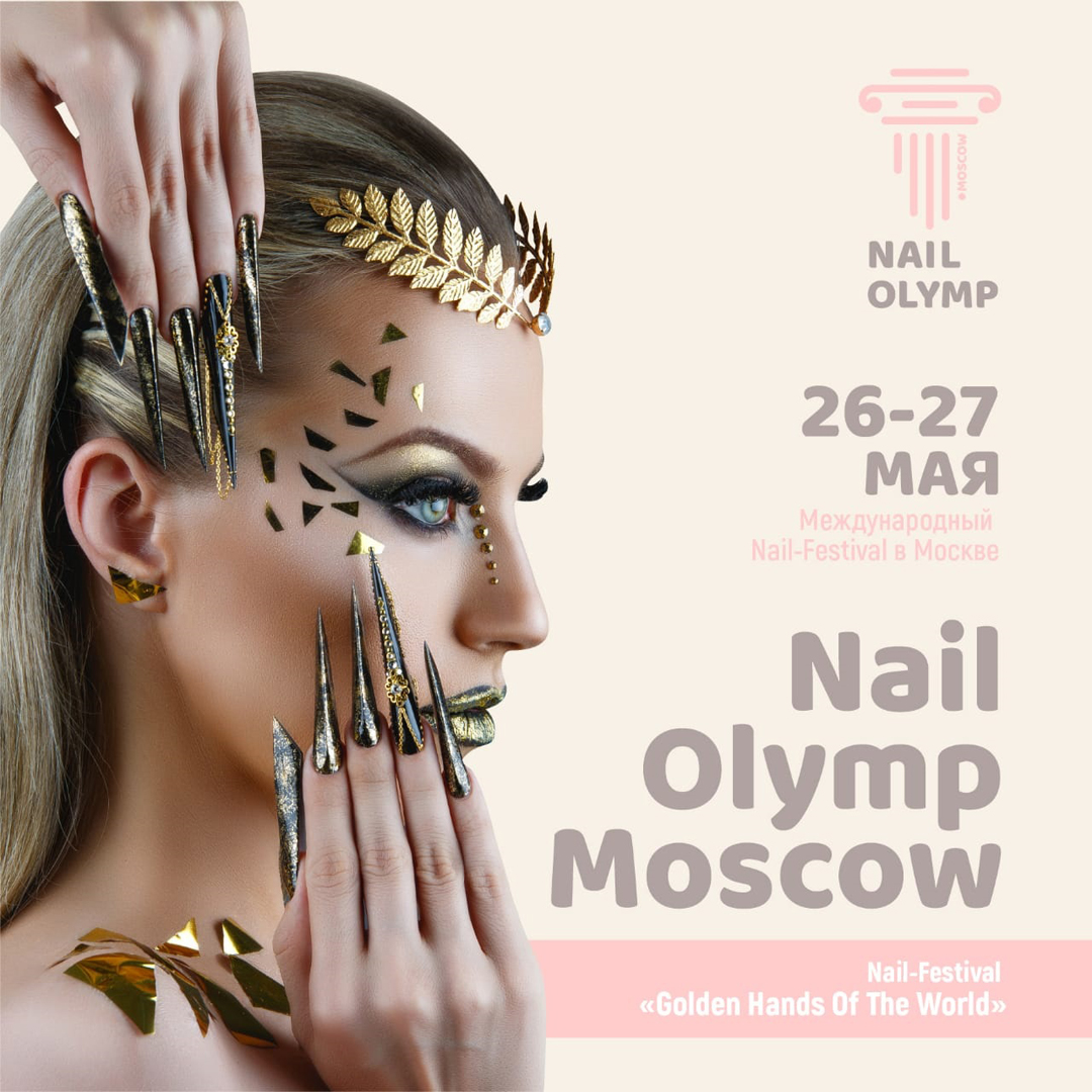 Международный фестиваль Nail Olymp Moscow-2019