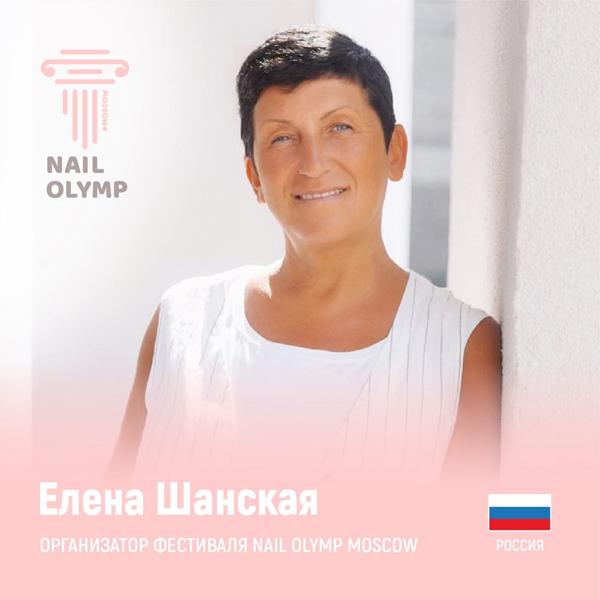 Елена Шанская