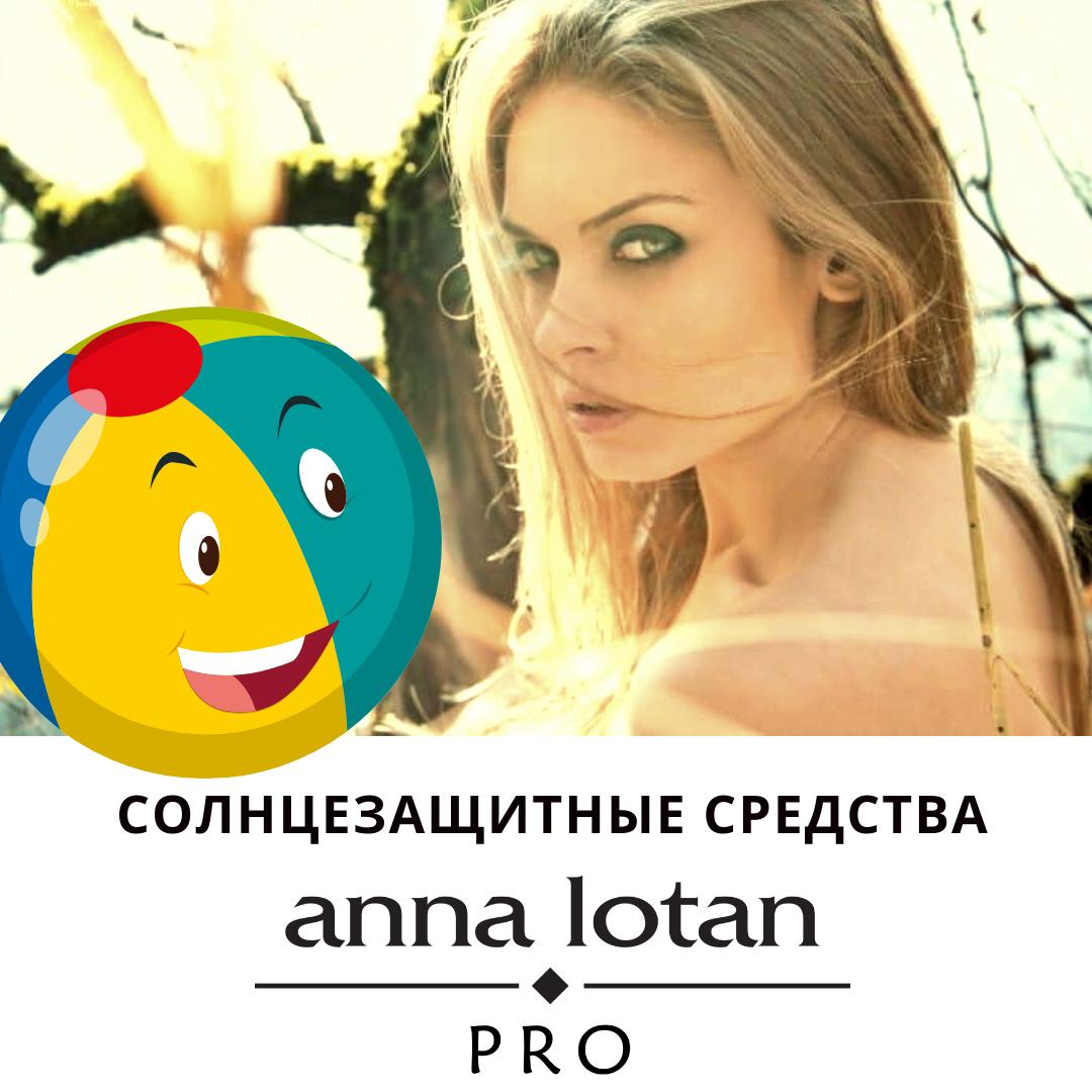 Коллекция солнцезащитных средств Anna Lotan PRO