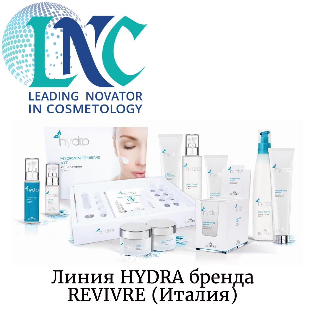 Линия HYDRA бренда REVIVRE (Италия) для глубокого увлажнения кожи