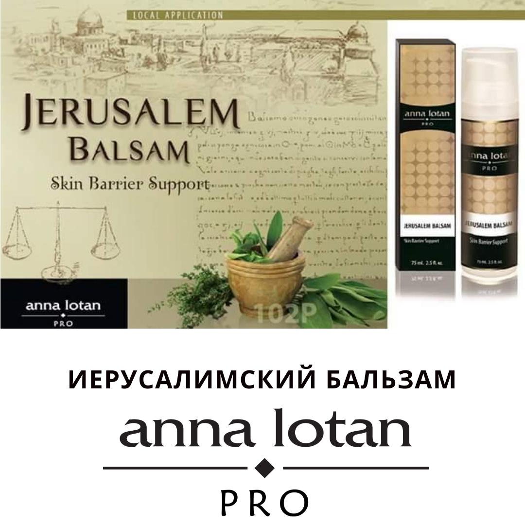 Иерусалимский бальзам от бренда Anna Lotan Pro