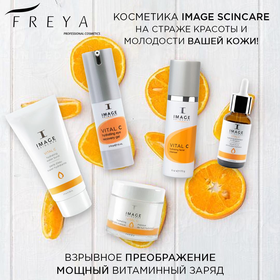 Image Skincare - косметологам Ростова-на-Дону, Пятигорска и Ставрополя