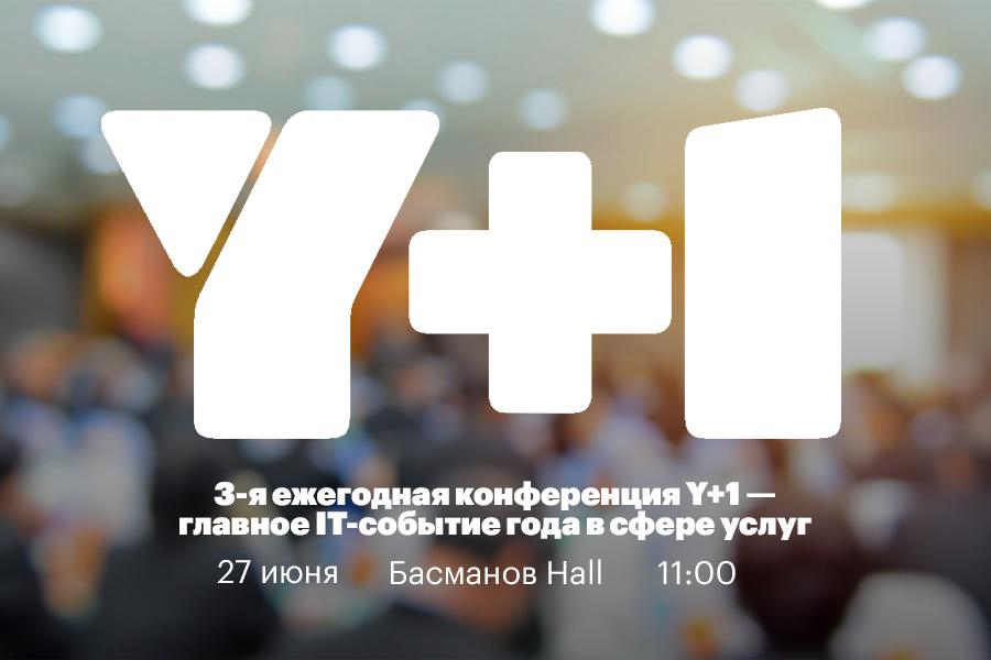 Главное IT-событие года - 3-я ежегодная конференция Y+1