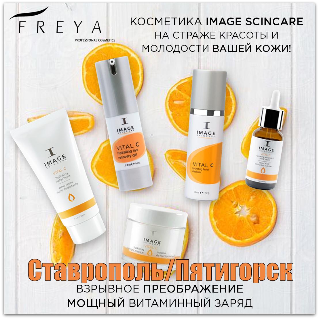 Косметическая линия Image Skincare в Ставропольском крае