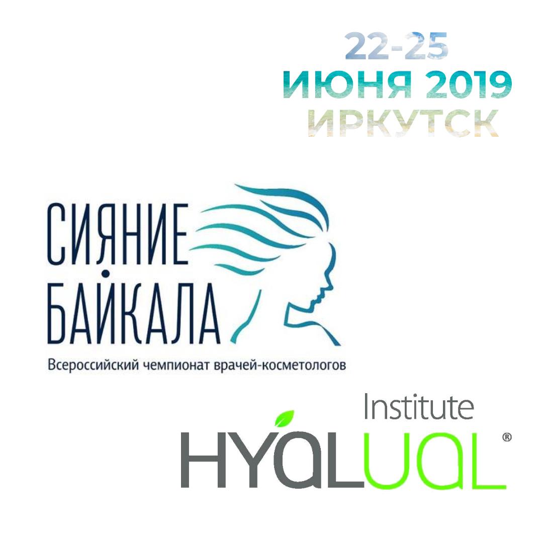 Hyalual приглашает профессионалов на «Сияние Байкала»