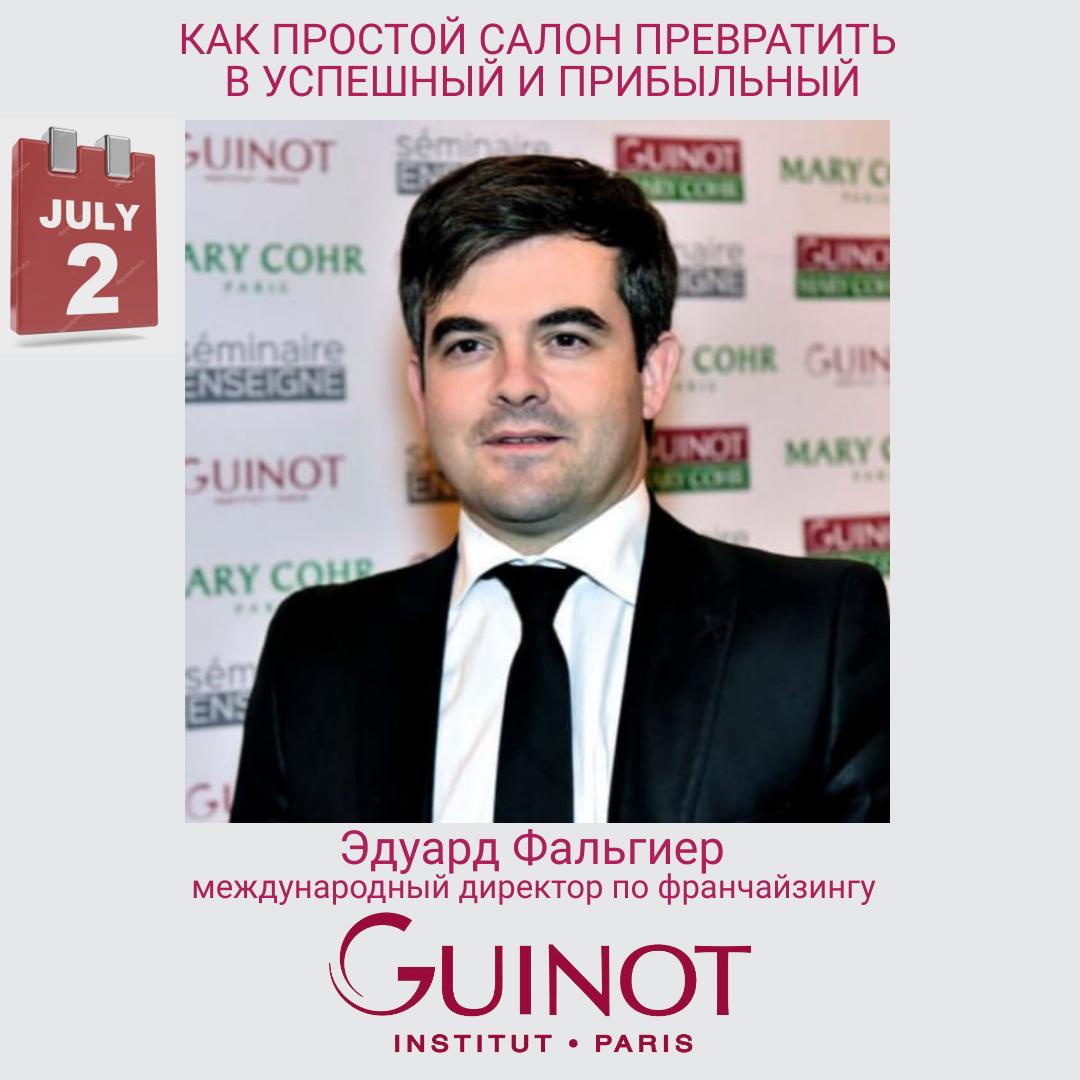 Владельцев и руководителей салонов приглашают на встречу с директором по франчайзингу Guinot