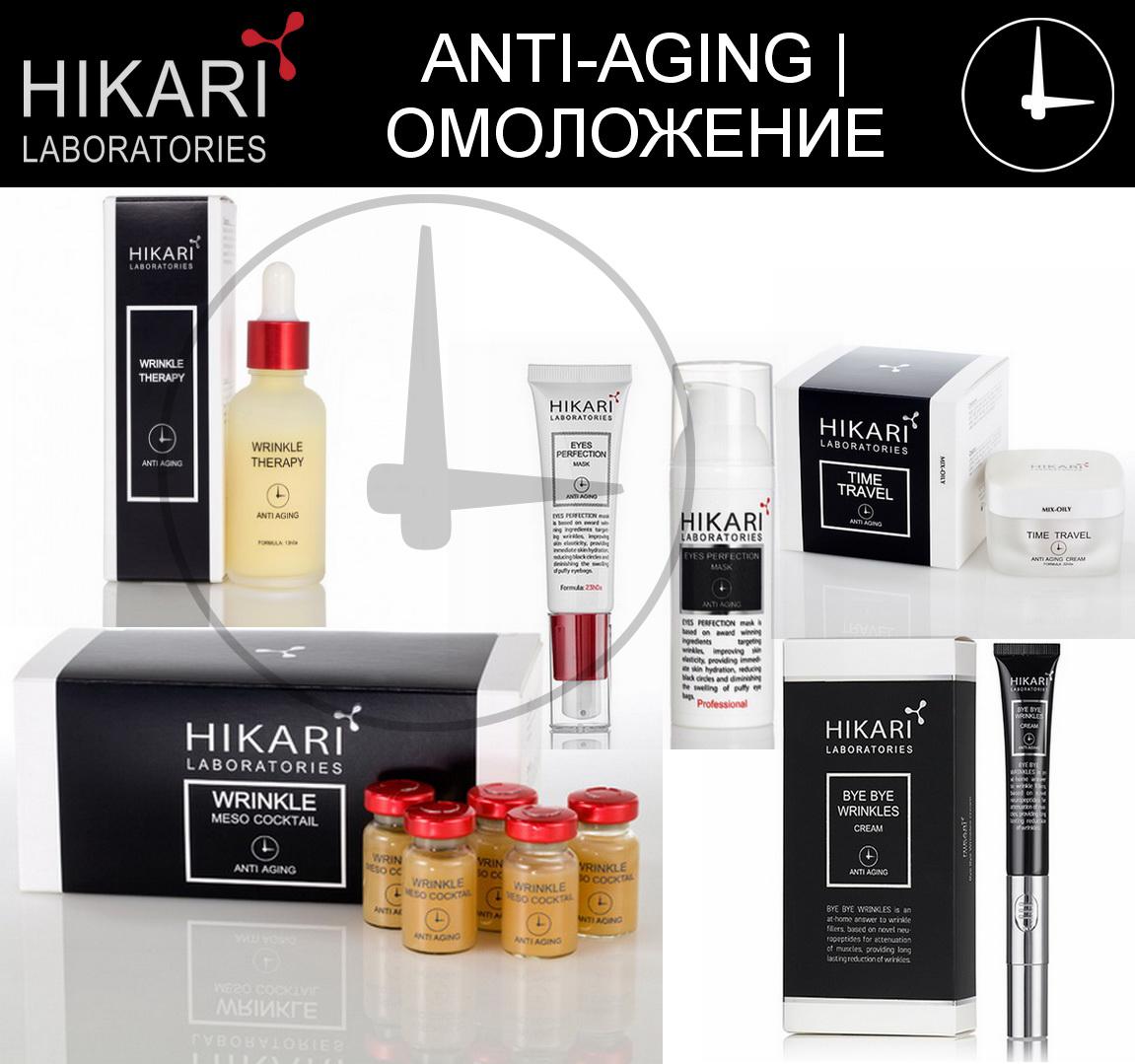HIKARI - косметика, заменяющая инъекции