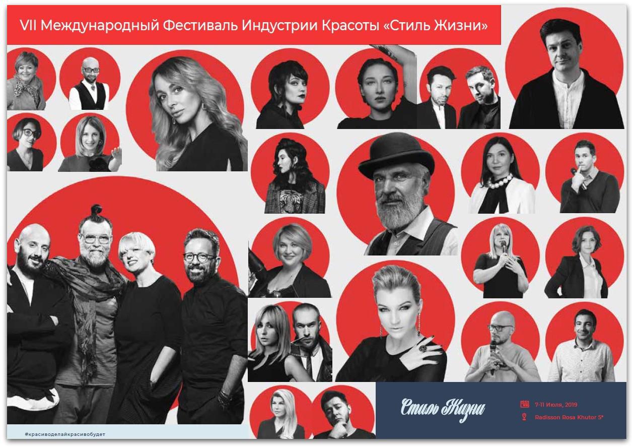 Сочинский фестиваль Стиль Жизни-2019 приглашает профессионалов красоты