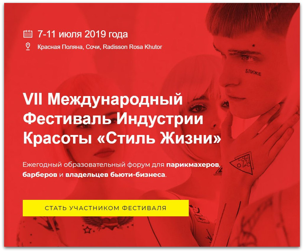 VII Международный фестиваль красоты Стиль Жизни пройдет в Сочи