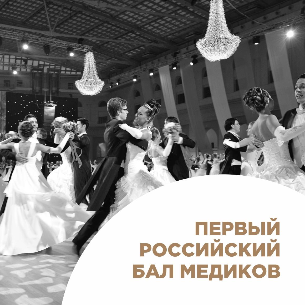 Первый Бал Медиков в России, призванный объединить медицинское сообщество